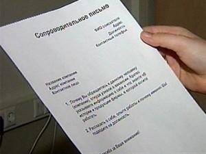 образец сопроводительного письма к отклику на резюме